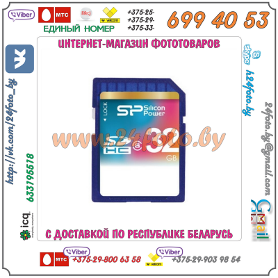 Карта SDHC Silicon Power 32 Gb 6 class
