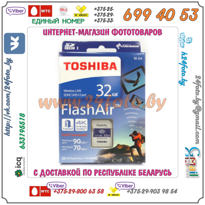Карта SDHC Toshiba FlashAir 32Gb UHS-I (3)