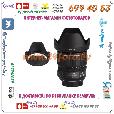 Бленда EW-78E (копия) для объектива Canon EF-S 15-85 f/3,5-5,6 IS USM
