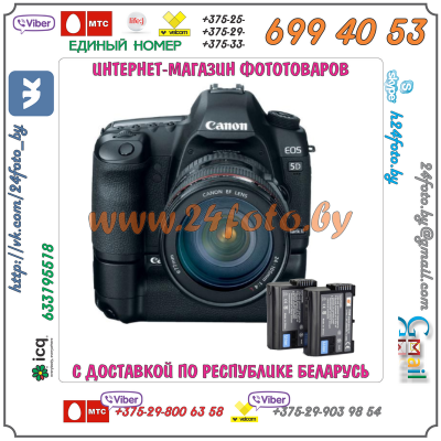Батарейный блок  BG-E6 + 2 LP-E6  2600mAh для фотокамеры Canon EOS 5D mark II